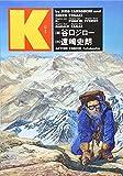 K(ケイ) (Action comics)   (双葉社)