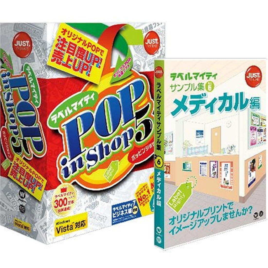 ラベルマイティ7 メディカル編 POPセット