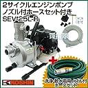 工進 2サイクルエンジンポンプ SEV-25L 洗浄ホースセットIWA-25R付 SEV-25L-R