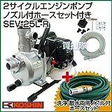 工進 2サイクルエンジンポンプ SEV-25L [洗浄ホースセットIWA-25R付] SEV-25L-R