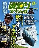 磯釣りスペシャル2018年11月号雑誌
