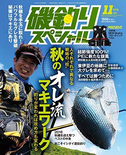 磯釣りスペシャル2018年11月号[雑誌]