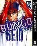 BUNGO―ブンゴ― 5 (ヤングジャンプコミックスDIGITAL)