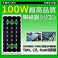 100W単結晶シリコンソーラーパネル 太陽光パネル SP100