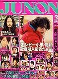 JUNON (ジュノン) 2008年 03月号 [雑誌] 画像