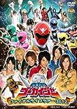 海賊戦隊ゴーカイジャー ファイナルライブツアー 2012[DVD]