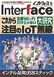 Interface(インターフェース) 2017年11月号 -