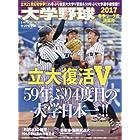 大学野球2017 春季リーグ決算号 2017年 6/27 号[雑誌]:週刊ベースボール 別冊