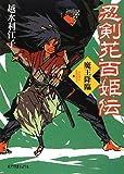 忍剣花百姫伝(二)魔王降臨 (ポプラ文庫ピュアフル)