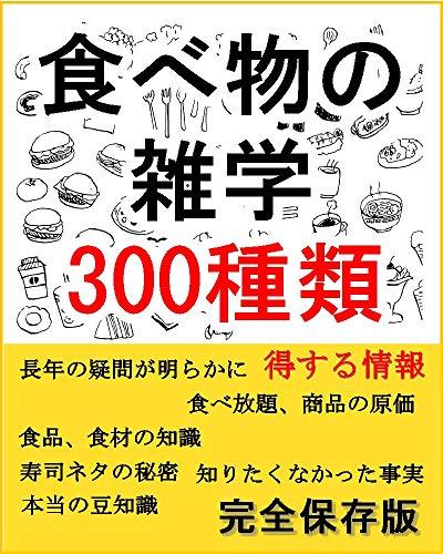 食べ物の雑学【300種類】