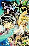 アーティストアクロ 4 (少年サンデーコミックス)