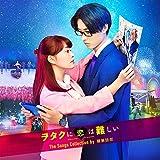 【メーカー特典あり】 映画「ヲタクに恋は難しい」The Songs Collection by...