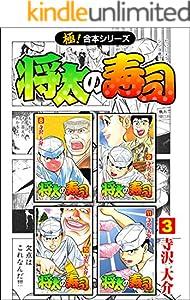 【極!合本シリーズ】 将太の寿司3巻