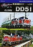 鉄道車輌ガイド Vol.20 改訂新版 DD51 (NEKO MOOK)