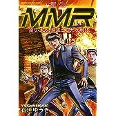 新生MMR迫りくる人類滅亡3大危機!! (講談社コミックス)