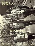 音楽と人 2007年 05月号 [雑誌]