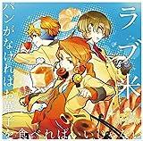 「ラブ米」キャラクターソングCD vol.4 「パンがなければお菓子を食べればいいじゃない」 / イーストキング