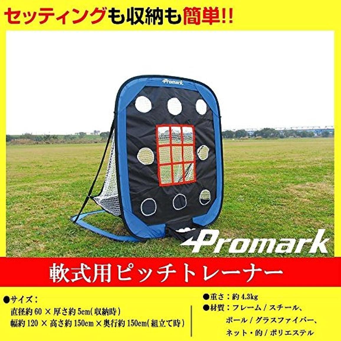フェデレーション強化する洞窟Promark プロマーク 軟式用ピッチトレーナー PN-300
