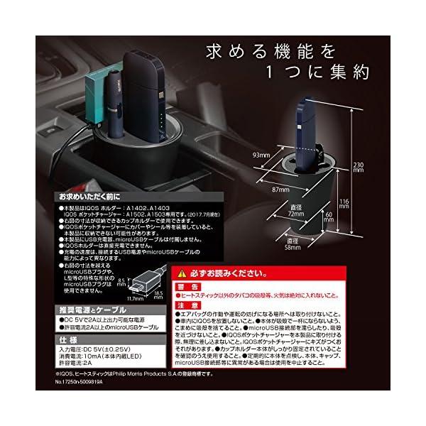 カーメイト 車用灰皿 IQOS専用ホルダー 充...の紹介画像8