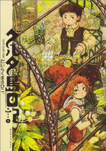 グルタ島日記 (ビームコミックス)の詳細を見る