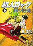 超人ロック風の抱擁 6 (ヤングキングコミックス)