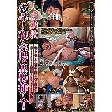 人妻調教 汚辱!鞭・浣腸・異物挿入!! [DVD]
