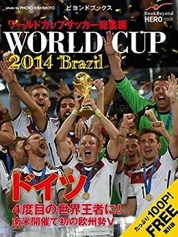 [マイヒーロー]のワールドカップサッカー ブラジル大会 総集編 WORLD CUP BRAZIL 2014