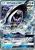 ポケモンカードゲームSM/カプ・レヒレGX(RR)/GXバトルブースト