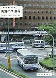 両備バス沿線 (岡山文庫―岡山交通シリーズ (140)) -