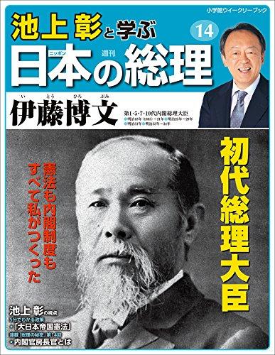 池上彰と学ぶ日本の総理 第14号 伊藤博文 (小学館ウィークリーブック)