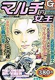 マルチの女王スペシャル 闇のカラクリ商法編 (Gコミックス)