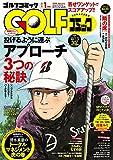 GOLFコミック 2018年1月号[雑誌]