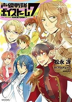 [松永冴, 81プロデュース, masaki]の声優戦隊ボイストーム7 (ARIAコミックス)