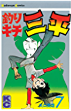 釣りキチ三平(7) (週刊少年マガジンコミックス)