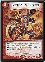 デュエルマスターズ レッドゾーン・ラッシュ/ 燃えろドギラゴン!!(DMR17)/ 革命編 第1章/シングルカード