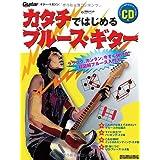 ギター・マガジン カタチではじめるブルース・ギター(CD付き) (リットーミュージック・ムック)