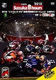 """2012""""コカ・コーラ ゼロ""""鈴鹿8時間耐久ロードレース公式DVD"""