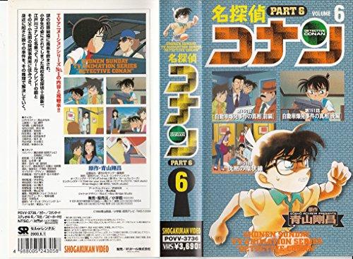 名探偵コナン PART6(6) [VHS]