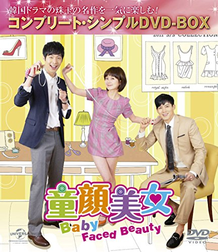 童顔美女 (コンプリート・シンプルDVD-BOX廉価版シリーズ)(期間限定生産)