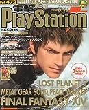 電撃 PlayStation (プレイステーション) 2010年 6/11号 [雑誌]