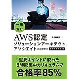 一夜漬け AWS認定ソリューションアーキテクト アソシエイト[C02対応]直前対策テキスト