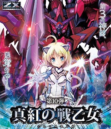 Z/X (ゼクス) -Zillions of enemy X- 第10弾 真紅の戦乙女 BOX
