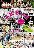 AKB48 ネ申テレビ シーズン1 1st [レンタル落ち]