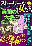ストーリーな女たち Vol.27 心が傷ついた子供たち [雑誌]
