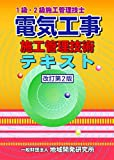 電気工事施工管理技術テキスト 【改訂第2版】