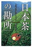 """日本茶の「勘所」 あの""""香気""""はどこへいった?"""