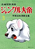 長編冒険漫画 ジャングル大帝 [1958-59・復刻版] 3 (手塚治虫漫画全集)