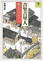 吉里吉里人(下) (新潮文庫)