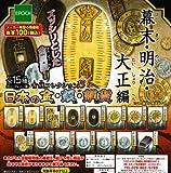 カプセル 古銭コレクション第13弾 日本の金・銀・銅貨 -幕末・明治・大正編- シークレット入り全15種セット