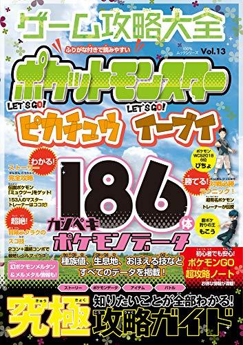 ゲーム攻略大全 Vol.13 (100%ムックシリーズ)